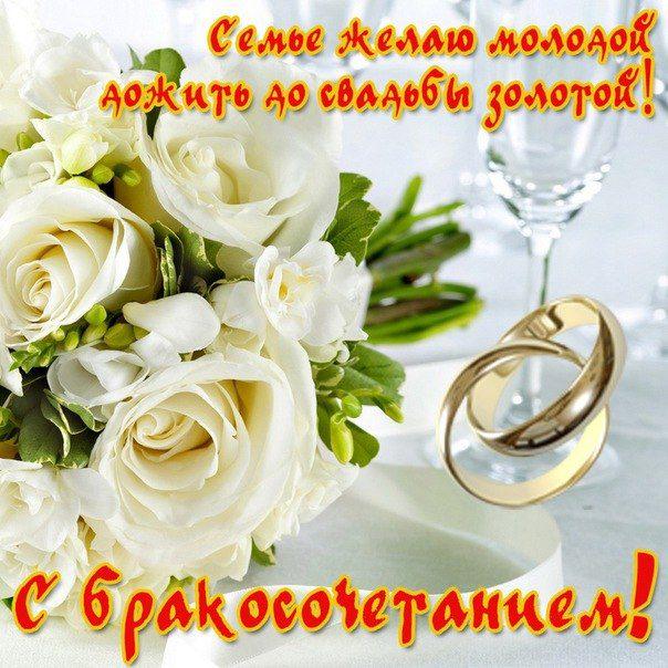 фото открытка на свадьбу