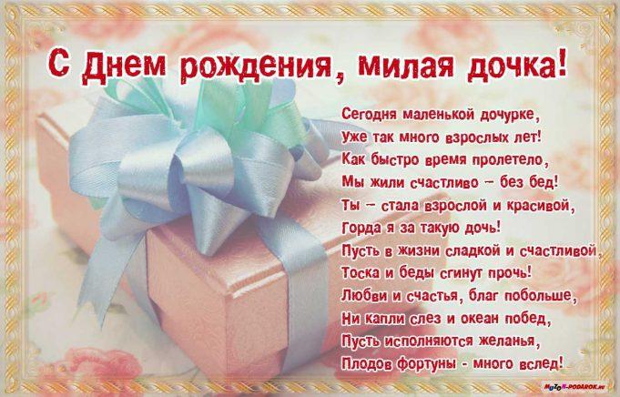 Слова поздравления с днем рождения дочери от мамы трогательные