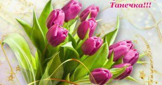 Красивые картинки С днем рождения Татьяна! (40 фото)