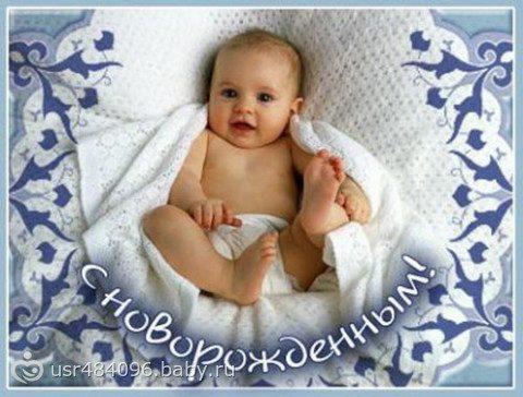 Поздравление с рождением малыша мальчика фото 948