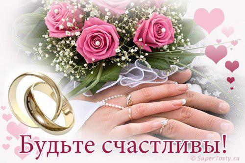 картинки красивые открытки с днем свадьбы