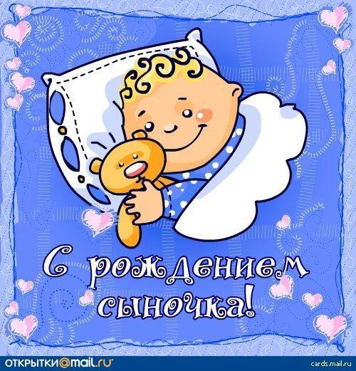 Поздравления с днем рождения детей для родителей открытки фото 183