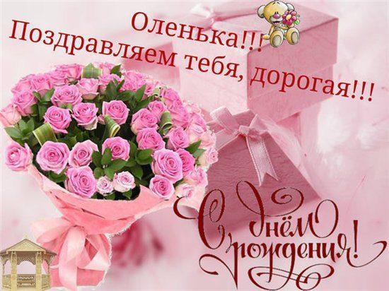 Оля с днём рождения поздравления стихи 57
