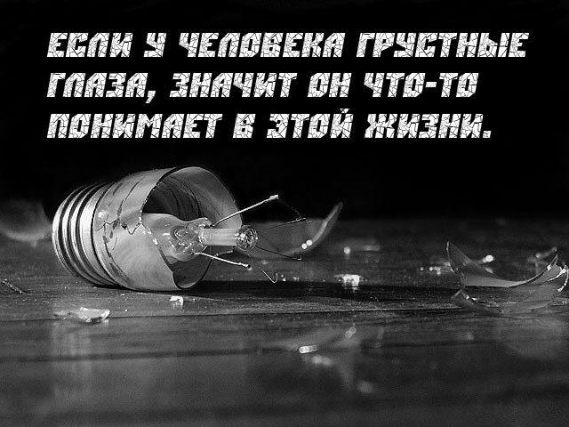 картинки про жизнь грустные с надписями со смыслом