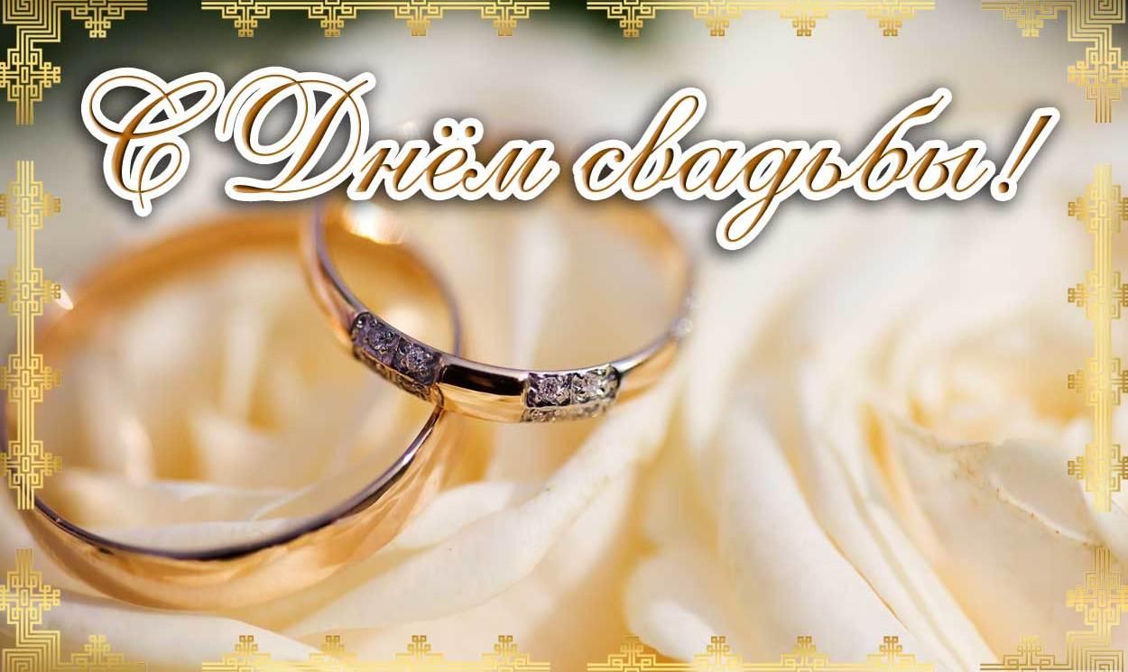 Татарские свадебные поздравления