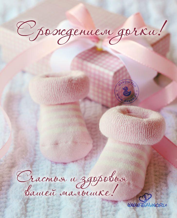 Поздравление с новорожденным с стихах красивые фото 872