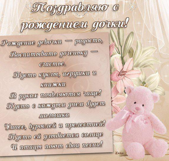 Поздравление с рождением дочки подруге