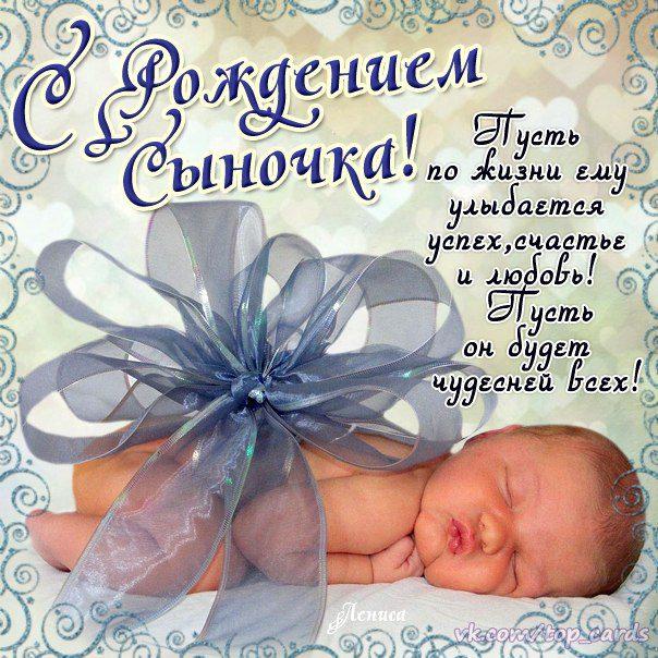 Поздравления с рождением сына с фото