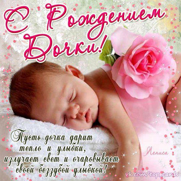Новые поздравление с рождением дочери