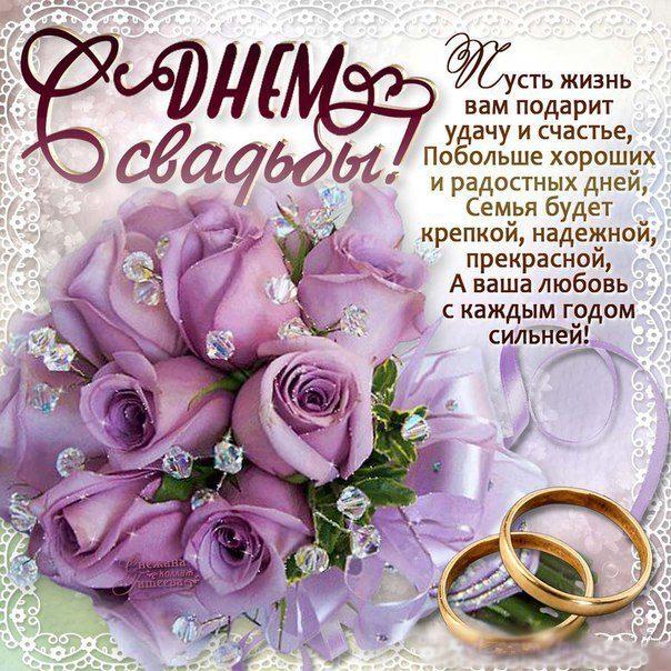 Поздравление с днем свадьбы в прозе красивые от друзей своими