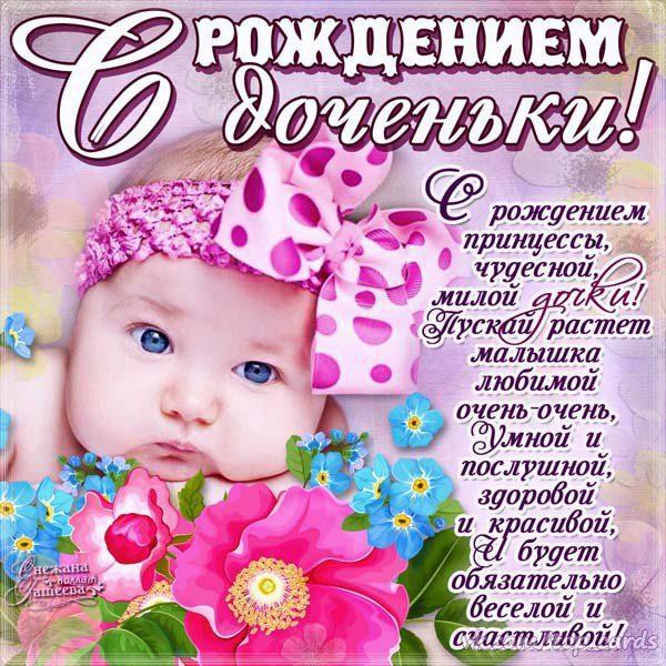 Для руководителя поздравление с рождением дочери