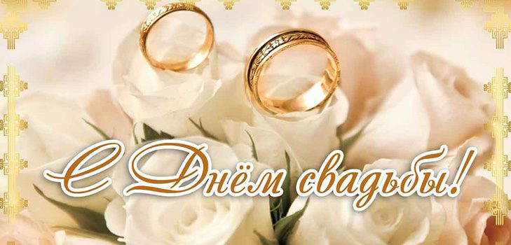 Идеи поздравления мужу на годовщину свадьбы
