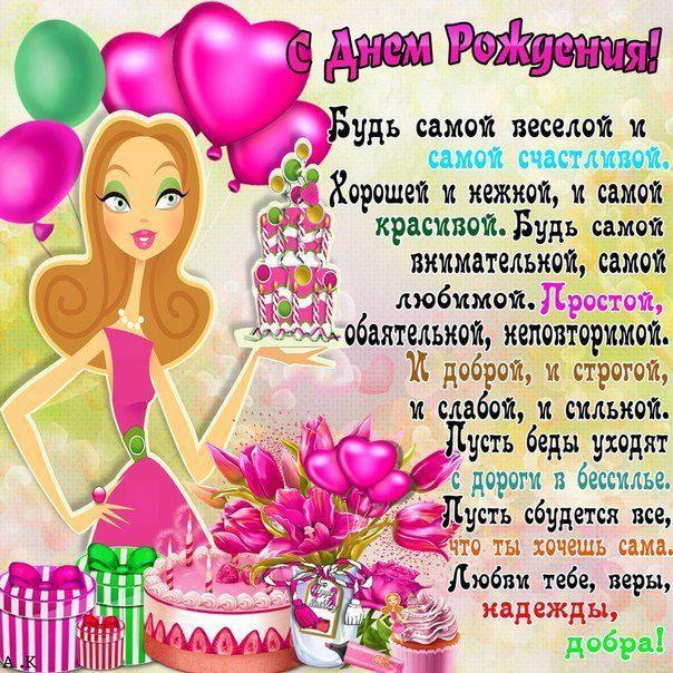 Поздравления на день рождения на 18 лет сестре
