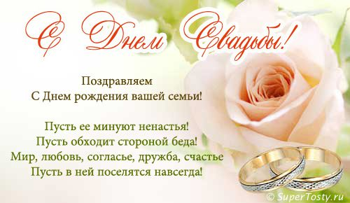 с днем свадьбы открытки фото
