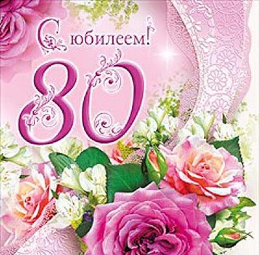 Поздравление с 80 летием женщине в прозе красивые в прозе