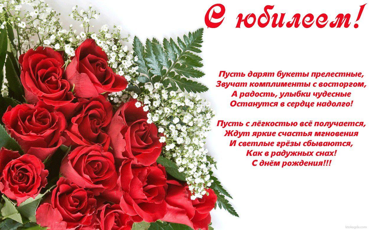 Поздравления с днем рождения женщине коллеге по работе в стихах 55 лет фото 726
