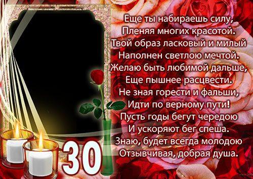 30 лет для женщины поздравление