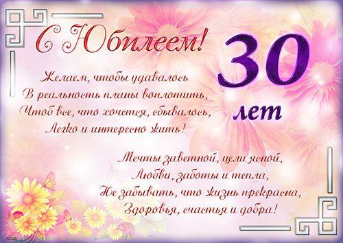 Поздравление с 30 летием своими словами для  880