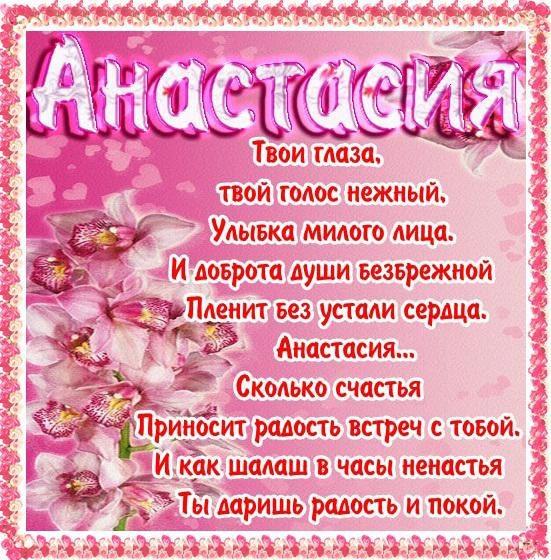 Поздравление с днем рождения дочери анастасии