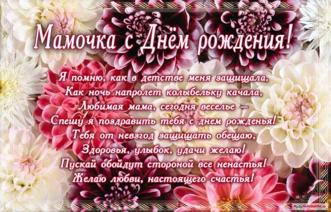 Поздравление с днем рождения для мамы лучшей подруги
