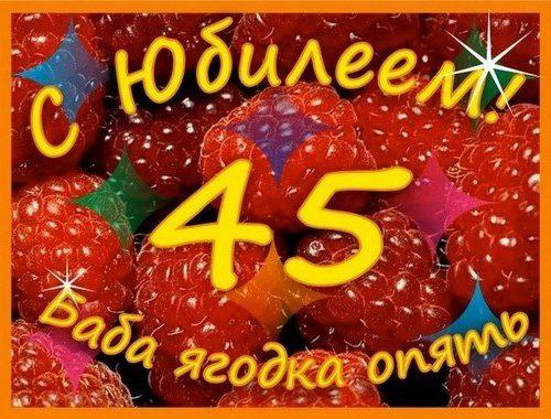 Юбилей женщины 45 лет прикольные поздравленья 818
