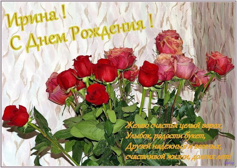 Поздравления с днем рождения женщине коллеге ирине с днем рождения