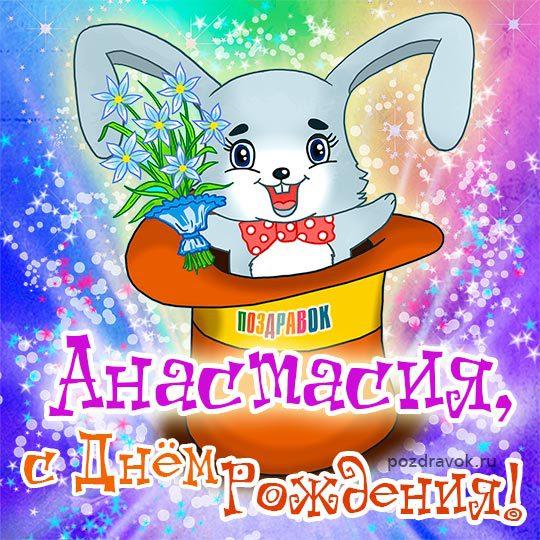 С Днем Рождения Анастасия! - Открытки с именами 29