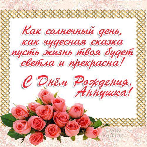 аня с днем рождения картинка