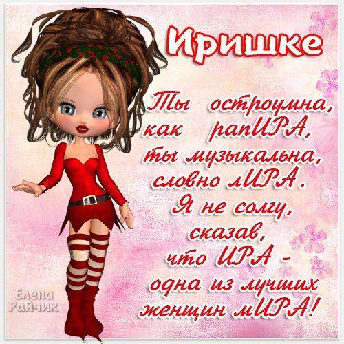 ирина с днём рождения фото открытки