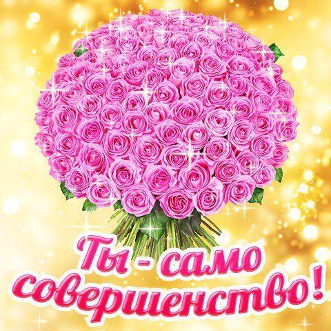 Комплимент к фото девушки с цветами