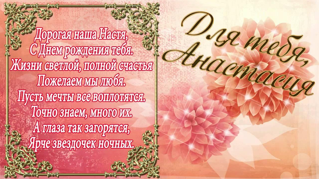 Поздравления с днем рождения настя от друзей