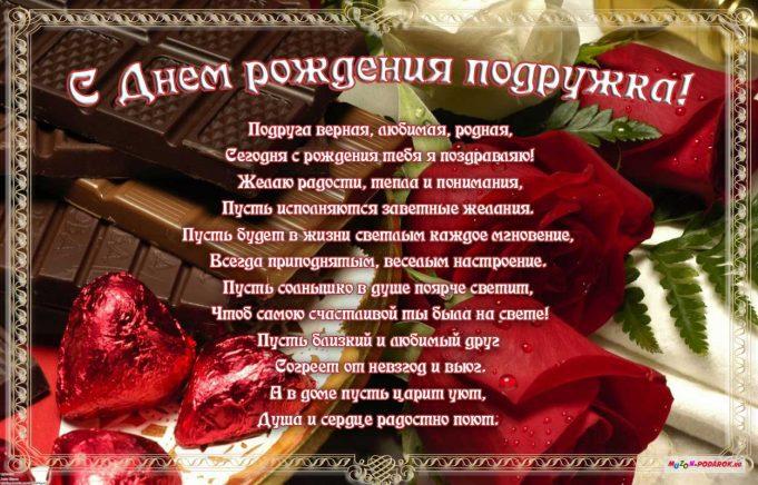 Поздравление с днем рождения для подруги жены