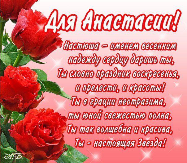 С Днем Рождения Анастасия! - Открытки с именами 74
