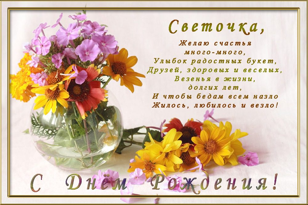 Поздравления светлане с днем рождения прикольные подруге