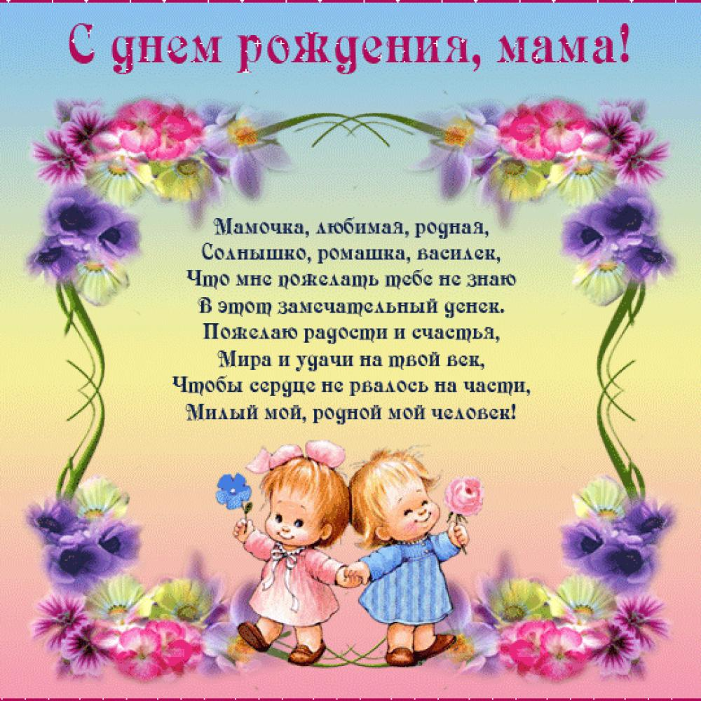 С днём рождения мама поздравления от детей