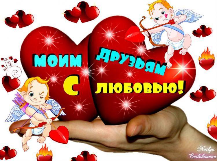 Друзьям поздравления с днём святого валентина