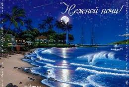 Красивые картинки «Спокойной ночи!» для девушки (35 фото)