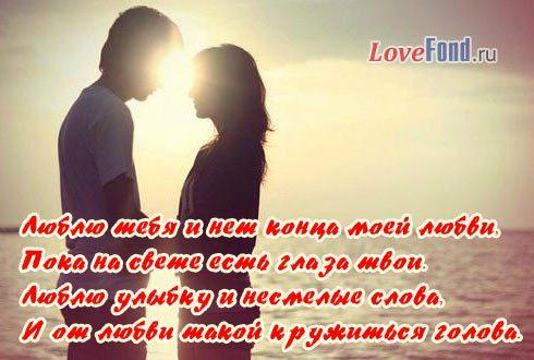 Англии стихи женщине о любви на английском камеры онлайн Казахстане