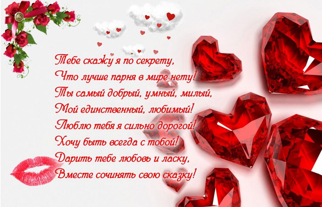 Смс поздравление с любовью любимой 462