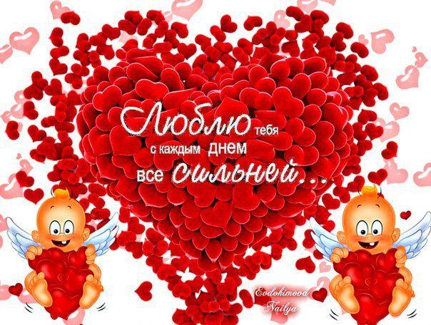 Картинка сердце для любимой