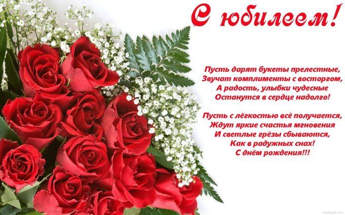 Поздравления с днем рождения женщине красивые в прозе короткие с юбилеем
