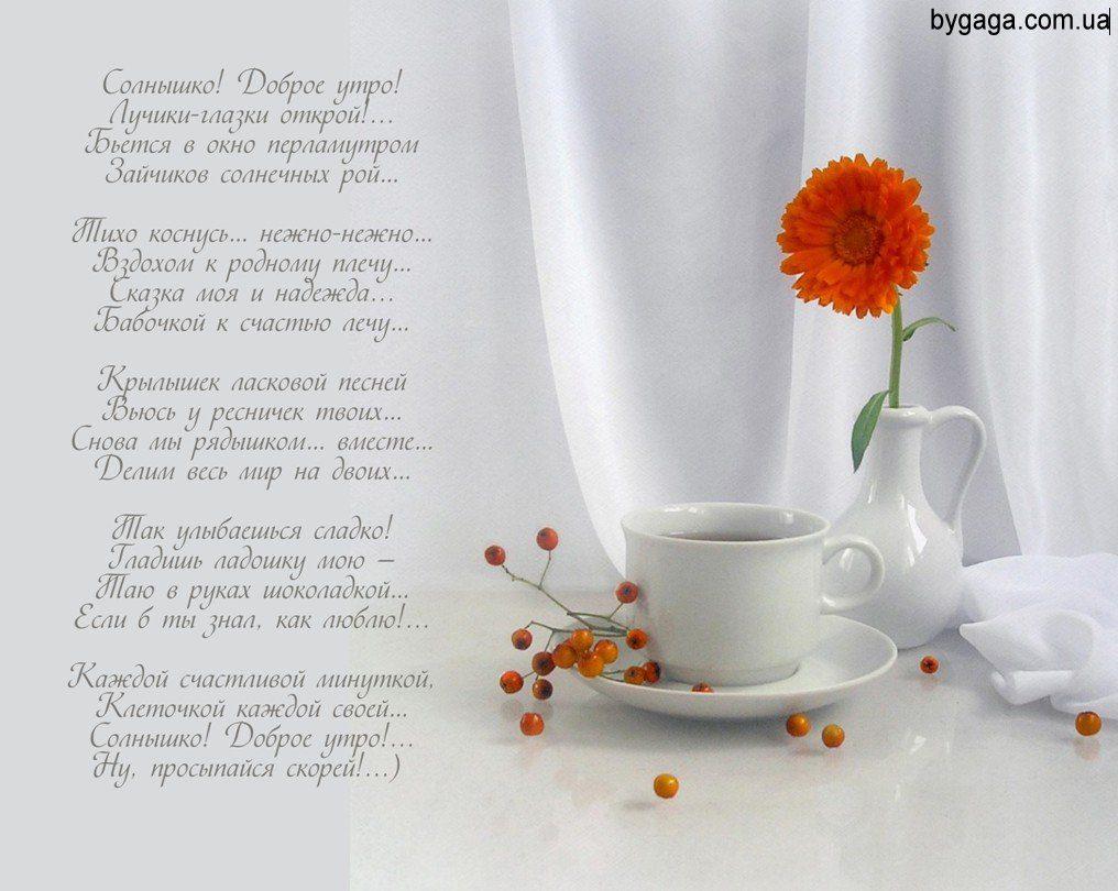 Картинки с добрым утром и хорошего дня для девушки