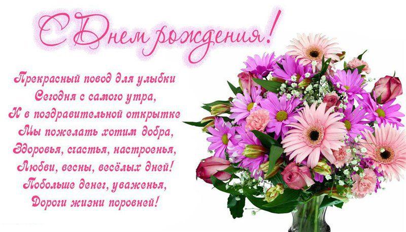 Прикольное поздравление с днём рождения коллеге женщине в стихах красивые 74