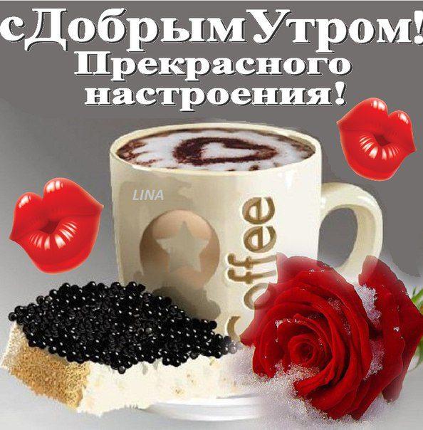 Картинки с чашкой кофе с добрым утром любимый