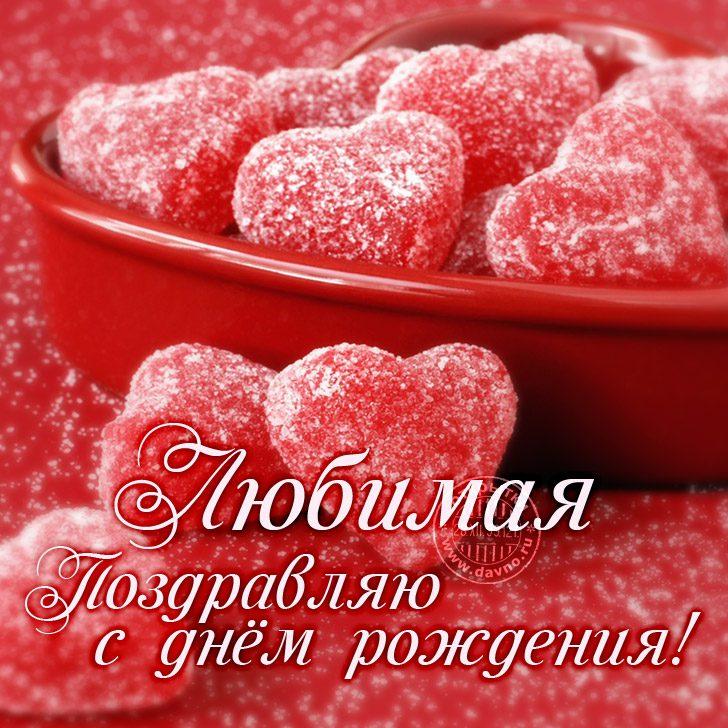 Поздравление с днем рождения на красивом языке
