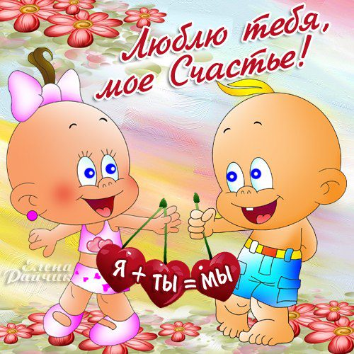 поздравить с днем рождения ребенка знакомую девушку