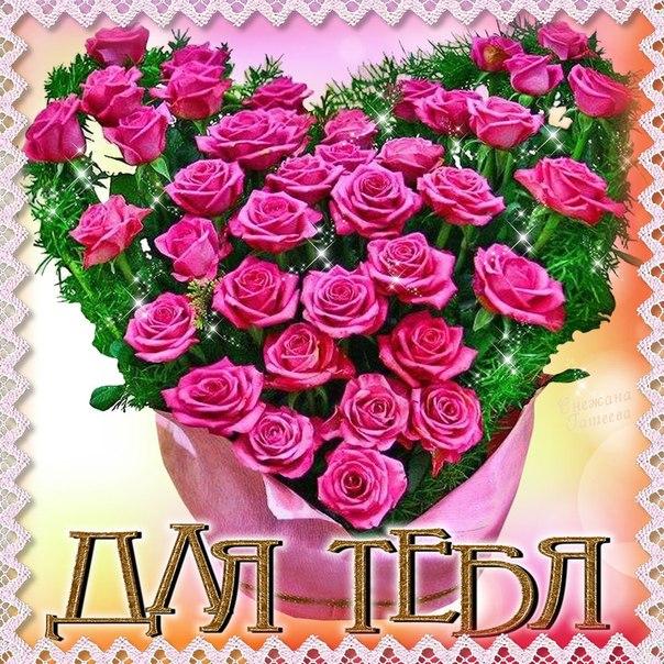 Открытка с красивыми цветами для любимой 397