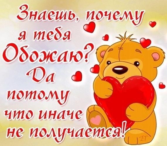 картинки про любовь красивые со словами скачать