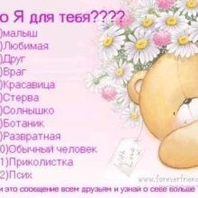 Картинки «Кто я для тебя?» (15 фото)
