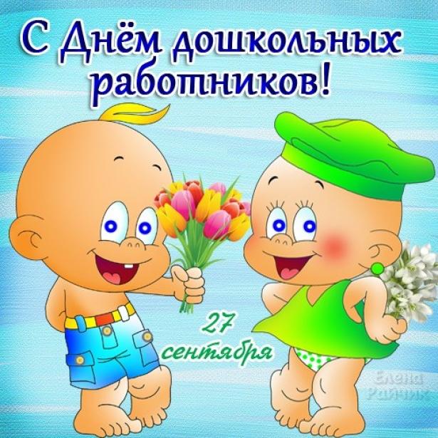 Поздравление прикольное воспитателям в день дошкольного работника